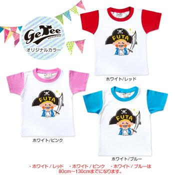名入れTシャツ(カスタムオーダー可)【海賊王】キッズサイズ(片面プリント前)