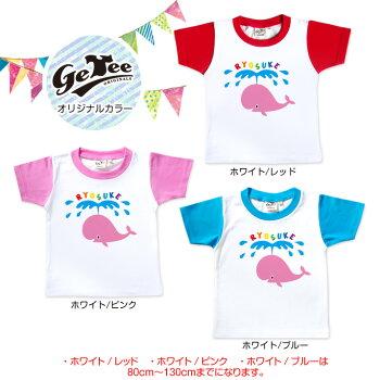 名入れTシャツ(カスタムオーダー可)【くじら】キッズサイズ(片面プリント前)