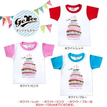 名入れオリジナルTシャツ【cake】キッズサイズお誕生日ケーキ(片面プリント前)【RCP】