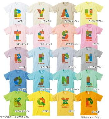 出産祝いに!名入れTシャツ【マーブル】キッズサイズ(片面プリント前)【楽ギフ_包装】【楽ギフ_のし宛書】【楽ギフ_メッセ入力】【楽ギフ_名入れ】