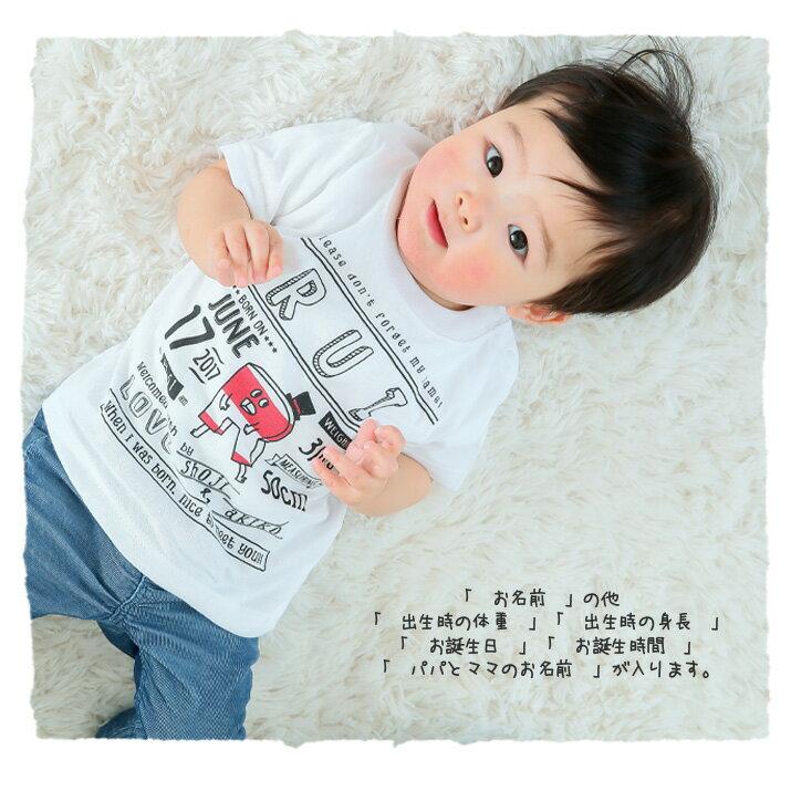出産祝い 名入れ Tシャツ 名前入りtシャツ  【BirthPoster 】お誕生祝い プレゼント 内祝い 男の子 女の子 ギフト 名前入りTシャツ