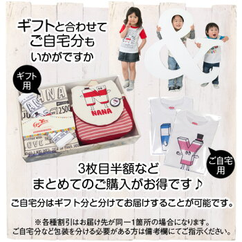 出産祝い名入れTシャツ名前入りtシャツ【elephant】お誕生祝いプレゼント内祝い男の子女の子ギフト名前入りTシャツ
