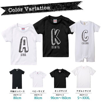 出産祝いに!名入れTシャツ【Chalkart】お誕生日の記念撮影にぴったり