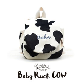 出産祝い 名入れ ベビーリュック 【ベビーリュック COW 】