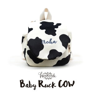 出産祝い 一升餅 名入れ ベビーリュック 【ベビーリュック COW 】
