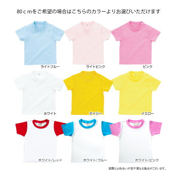 80cmTシャツ