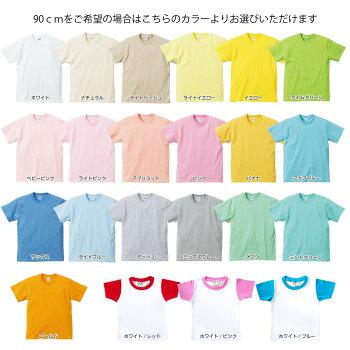 90cmTシャツ