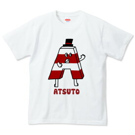 出産祝 名入れ Tシャツ 名前入り tシャツ  【Mr.アルファベット 】お誕生祝い プレゼント 内祝い 男の子 女の子 ギフト 名前入りTシャツお誕生祝い プレゼント 内祝い 男の子 女の子 アルファベット デザイン