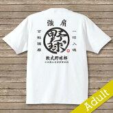 SPORTS名入りオリジナルTシャツ【野球】和風デザインプリントアダルトサイズS~XXXL(片面プリント後)【RCP】