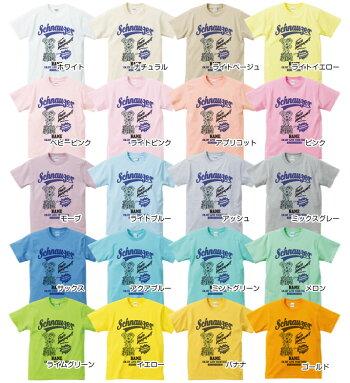 ILOVEDOGシュナウザー名入りオリジナルTシャツ【bestfriend】アダルトサイズS~XXXL(片面プリント前)