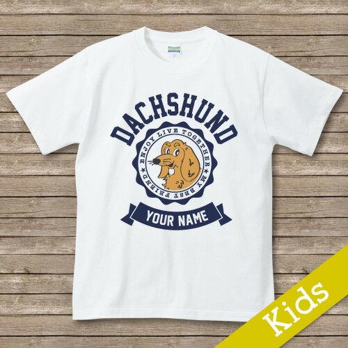 オリジナルDOG名入れTシャツ【dog college】 ダックスフント