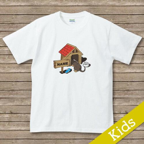 オリジナルDOG名入れTシャツ 【Dog house】 ダックスフント