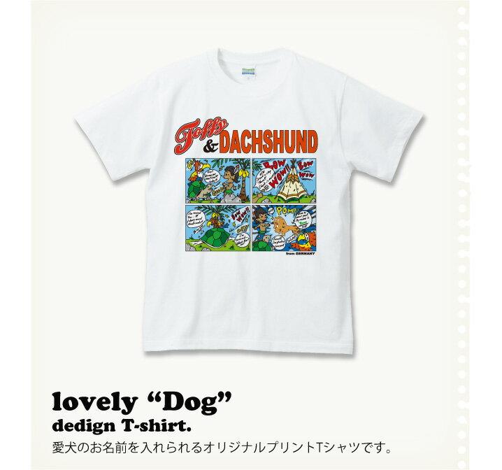 オリジナルDOG名入れTシャツ【toffy and】 ダックスフント