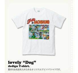 オリジナルDOG 名入れTシャツ【toffy and】 ダックスフント