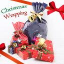 【後払い OK】ロイヤル クリスマスラッピング 798円 ギフト クリスマス プレゼント