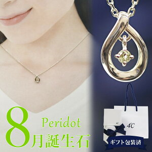 4°c ネックレス ドロップモチーフ 8月誕生石 ペリドット シルバー 111824121819 誕生石 誕生日 女性 大人 かわいい アクセサリー ブランド 正規品 通販