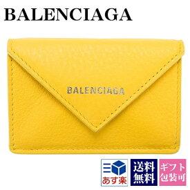 【後払い OK】バレンシアガ 財布 三つ折り財布 ミニ財布 レディース ペーパー ミニウォレット BALENCIAGA 391446 DLQ0N 7155 スマートウォレット 薄型 薄い ギフト 春財布