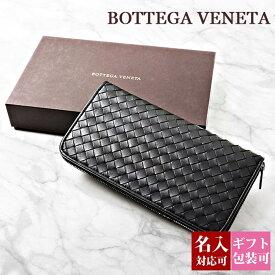 52d26621e3cd ボッテガヴェネタ ボッテガ 財布 メンズ 長財布 レザー 本革 ラウンドファスナー ブラック(黒)