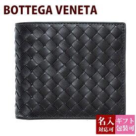 【後払い OK】ボッテガヴェネタ 二つ折り財布 BOTTEGA VENETA ボッテガ 財布 レザー 本革 メンズ 男性用 193642 V4651 1000 ブラック(黒)新作 正規品 新品 新作 2019年 ギフト