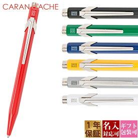 【国内正規品 1年保証】 【メール便】【名入れ】 CARAN d'ACHE カランダッシュ ボールペン ブランド レディース メンズ 849 スイスルックコレクション ボールペン NF0849 正規品 新品 新作 2021年 ギフト プレゼント 1本から