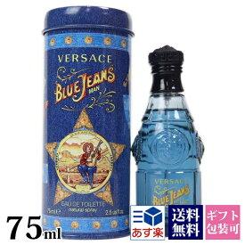 ベルサーチ 香水 ベルサス ブルージーンズ マン メンズ レディース EDT SP 75ml SP 香水 VERSACE ヴェルサーチ 正規品 セールブランド 新品 新作 2019年 ギフト