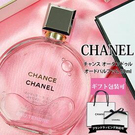 シャネル CHANEL 香水 フレグランス レディース チャンス オー タンドゥル オードパルファム EDP 50ml プレゼント