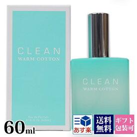 【後払い OK】新品 クリーン CLEAN レディース 香水【ウォームコットン】オードパルファム EDP SP 60ml正規品 セール お返し あす楽ブランド 新品 新作 2019年 ギフト