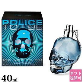 ポリス POLICE 香水 メンズ ポリス トゥービー EDT 40ml フレグランス オードトワレ 正規品ブランド 新品 新作 2019年 ギフト