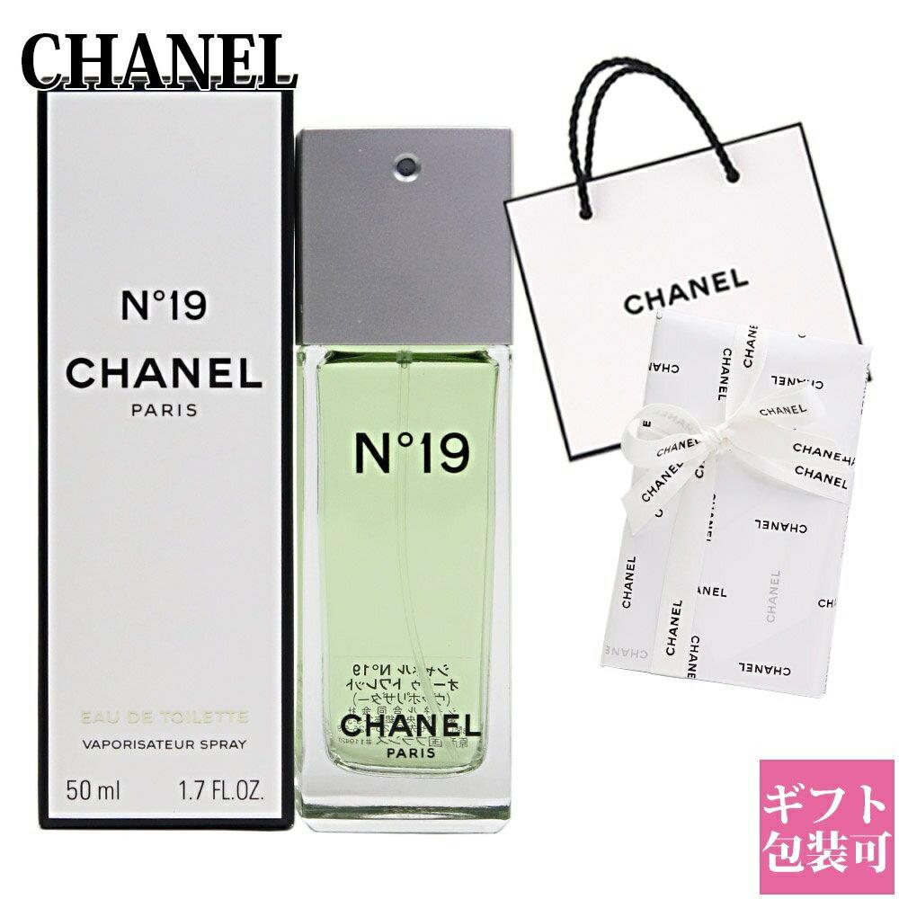 シャネル chanel No.19 EDT 50ml 正規品 セール あす楽 ブランド 新品 新作 2018年