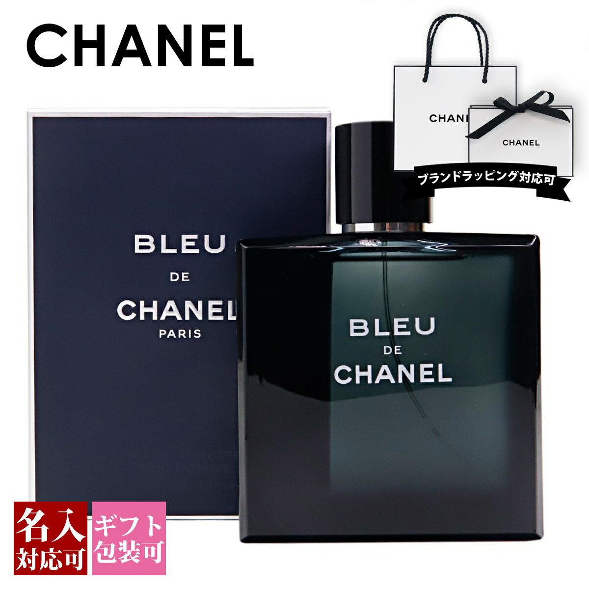 シャネル chanel 名入れ 香水 メンズ レディース 男性用 ブルー ドゥ シャネル ブルードゥシャネル EDT 100ml 正規品 セール 送料無料 ブランド 新品 新作 2018年