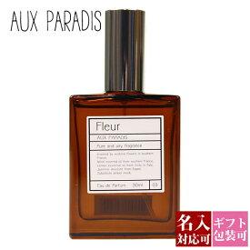 【お得なアトマイザー】【名入れ】オゥパラディ 香水 フルール 30ml AUX PARADIS レディース フレグランス パルファム EDP オードパルファム オウパラディ オゥ パラディ オーパラディ