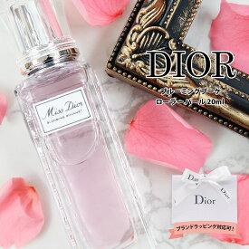 【名入れ】【正規紙袋 無料】 ディオール 香水 ミス ディオール ブルーミング ブーケ ローラー パール 20ml Christian Dior クリスチャン ディオール フレグランス ロールオン 正規品 ブランド 新品 新作 2020年 ギフト プレゼント