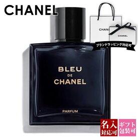 【名入れ】 シャネル 香水 メンズ ブルー ドゥ シャネル EDP オードパルファム 50ml パルファム スプレイ フレグランス スプレー SP ブルードゥシャネル CHANEL 正規品 ブランド 新品 新作 2020年 ギフト プレゼント 通販