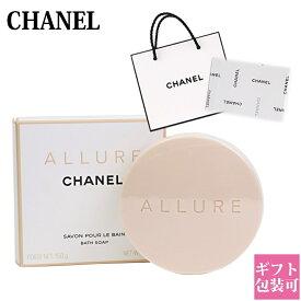 57fcae1b0f41 【即納】あす楽対応 シャネル chanel せっけん 石鹸 良い香り いい香り レディース アリュール