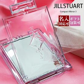 【メール便】【名入れ】【正規紙袋 無料】 ジルスチュアート ミラー 鏡 手鏡 Compact Mirror 3 コンパクトミラー 3 26869 ジル スチュアート jillstuart JILL STUART 正規品 ブランド 新品 新作 2020年 プレゼント