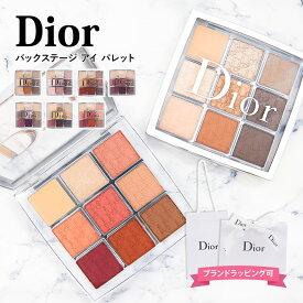 【正規紙袋 無料】 ディオール アイシャドウ パレット アイ パレット レディース コスメ プライマー ハイライト ライナー バックステージ限定 Dior 正規品 ブランド 新品 新作 2021年 ギフト プレゼント