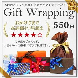 【後払い OK】有料ラッピングオプション540円