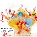【後払い OK】キャンディ キャンディー ブーケ ハッピーサプライズ Sサイズ 女性 プレゼント スイーツ アレンジ 歓迎 …