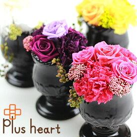 【プリザーブドフラワー アレンジメント Plus heart】黒陶器 シック ローズ バラ プリザーブド アレンジ 花 お誕生日 お祝い 結婚祝い 結婚記念日 お見舞い_花 ギフト 2020年 プレゼント
