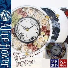 プリザーブドフラワー 時計 シック アンティーク 花時計 LED 光る 掛け時計 おしゃれ 木製 かわいい 北欧 花 音がしない 壁掛け 置時計 置き時計 お祝い 刻印 名入れ ギフト プレゼント アレンジメント 黒 誕生日 丸 送料無料 敬老の日
