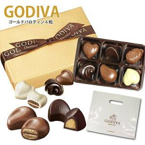 ゴディバ チョコレート ホワイトデー 2020 チョコ GODIVA ゴールドバロティン 6粒 #FG72813 ゴディバ専用袋付き 詰め合わせプレミアムスイーツ 義理チョコ