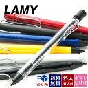 【後払い OK】名入れ ラミー LAMY シャープペンシル シャーペン Lamy safari ラミーサファリ ブランド 正規品 セール …
