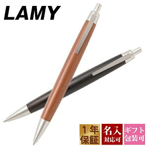 【国内正規品 1年保証】 【メール便】【名入れ】 LAMY lamy ラミー ボールペン 2000 ペン 高級 木材 メンズ レディース 男性 女性 書きやすい 就職祝い お祝い 記念品 おしゃれ シンプル 新品 正
