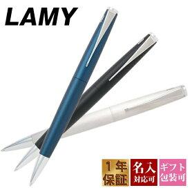【後払い OK】ラミー lammy ボールペン ステュディオ ペン LAMY studio 油性 名入れ メンズ レディース 男性 女性 ギフト