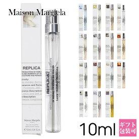 メゾンマルジェラ 香水 ミニボトル Maison Margiela フレグランス レプリカ オードトワレ EDT 10ml 持ち運び 新品 新作 アトマイザー