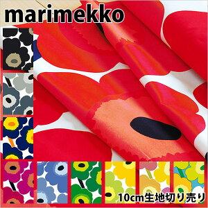 【後払い OK】マリメッコ marimekko お試し生地 布 ファブリック ウニッコ柄 大きい柄 UNIKKO 10cm単位切り売り【ランチョンマット コースター カーテン ファブリックパネルなど使い方は自由自在