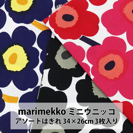 marimekko マリメッコ 生地 セット ミニウニッコ MINI UNIKKO 約34×26cm 3枚1組 綿100% 布 北欧 カットクロス マスク 手作りマスク 手づくりマスク