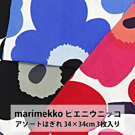 marimekko マリメッコ 生地 セット ピエニウニッコ PIENI UNIKKO 約34×34cm 3枚1組 綿100% 布 北欧 カットクロス マスク 手作りマスク 手づくりマスク