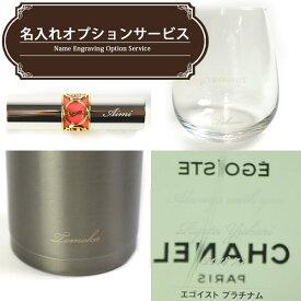 【代引き・後払い不可】有料刻印オプション1,080円