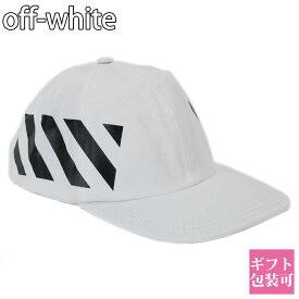 【後払い OK】オフホワイト OFF-WHITE キャップ 帽子 メンズ ホワイト 白 【OFF WHITE 大きいサイズ 男性 新品 ブランド 正規品 セール VIRGIL ABLOH】 ギフト